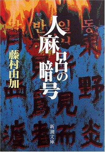 人麻呂の暗号 (新潮文庫)