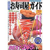 完全お寿司屋ガイドbest 365―首都圏版 (BEST MOOK SERIES パーフェクトガイド 1)