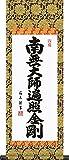 【大】掛け軸-弘法名号/中田 逸夫(飾りスタンド付き・ミニ仏書画)H6-102