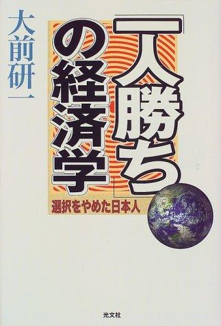 「一人勝ち」の経済学―選択をやめた日本人の詳細を見る