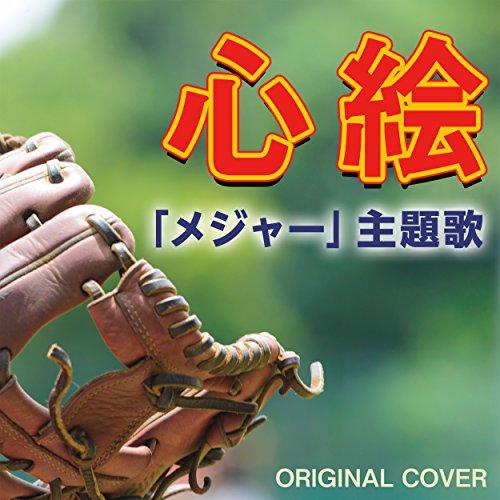心絵 メジャー ORIGINAL COVER