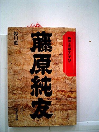 藤原純友―物語と史蹟をたずねて (1976年)