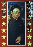 私が愛した金正日―お笑い北朝鮮 (宝島社文庫)