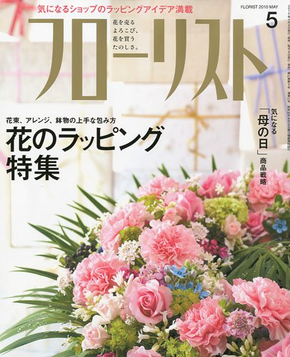 フローリスト 2010年 05月号 [雑誌]