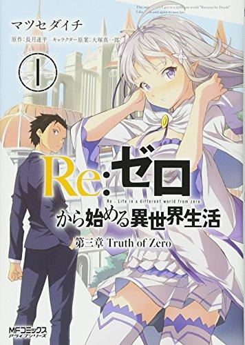 Re:ゼロから始める異世界生活 第三章 Truth of Zero (1) (MFコミックス アライブシリーズ)の詳細を見る