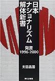 日本ナショナリズム解体新書―発言1996‐2000