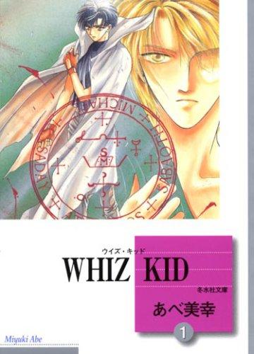 WHIZ KID(1) (冬水社文庫)の詳細を見る