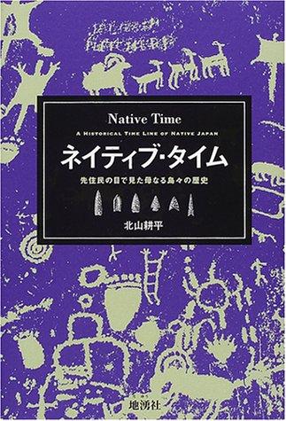 ネイティブ・タイム—先住民の目で見た母なる島々の歴史