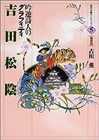 吉田松陰―吟遊詩人のグラフィティ (時代を動かした人々)