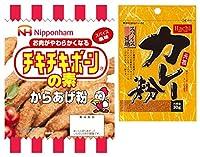 【お好みでカレー風味に】日本ハム チキチキボーンの素 1パック、ハチ食品 カレー粉 1パック