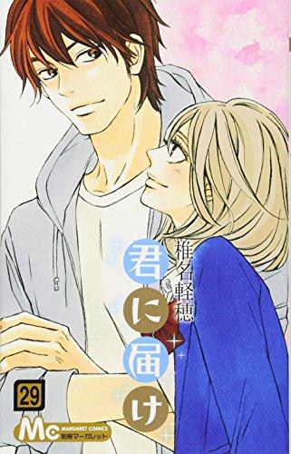 君に届け 29 (マーガレットコミックス) 最新巻