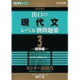 出口の現代文レベル別問題集3 標準編 改訂版 (東進ブックス レベル別問題集シリーズ)