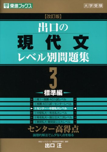 出口の現代文レベル別問題集 3標準編 改訂版 (東進ブックス レベル別問題集シリーズ)の詳細を見る