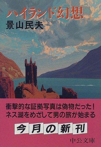 ハイランド幻想 (中公文庫)の詳細を見る