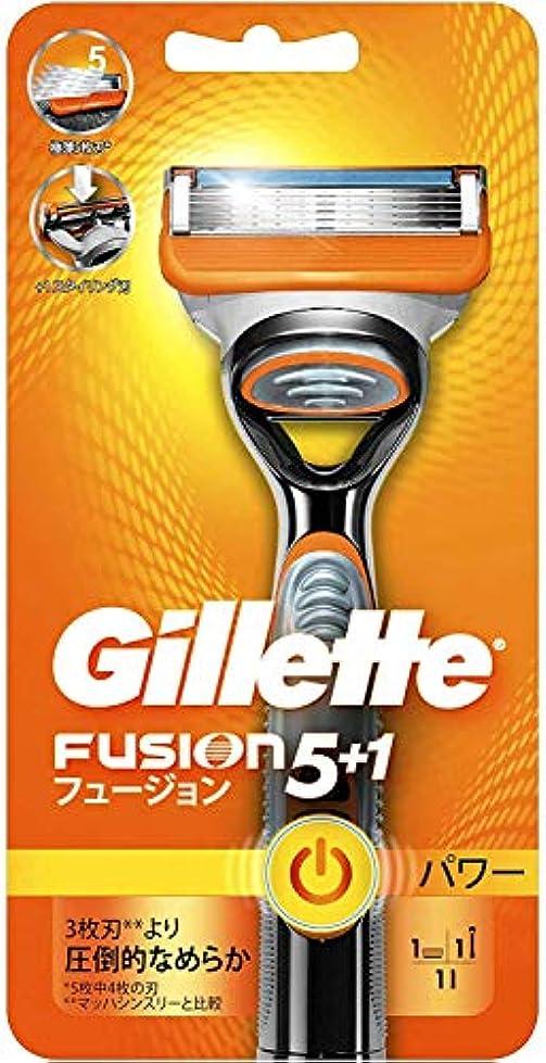 囲むリスナーのぞき穴ジレット フュージョン5+1 パワーエアー 髭剃り 本体 替刃1個付 ホルダー1個
