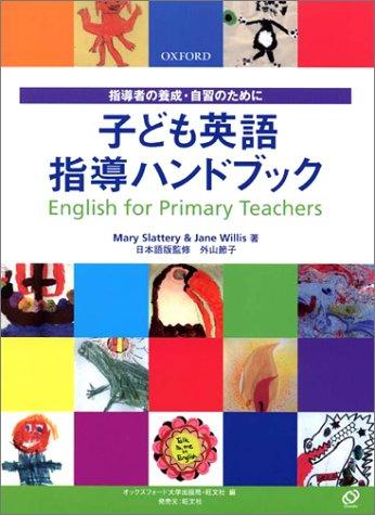 子ども英語指導ハンドブックの詳細を見る