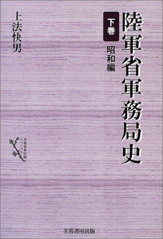 陸軍省軍務局史〈下巻〉昭和編 (芙蓉軍事記録リバイバル)