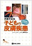 症例写真でよくわかる外来でみる子どもの皮膚疾患