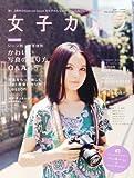 女子カメラ 2010年 09月号 [雑誌] 画像