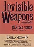 見えない凶器 世界探偵小説全集(7)