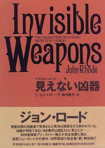 見えない凶器 世界探偵小説全集(7)の詳細を見る