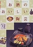 お酒のおいしい陶芸 (みみずくクラフトシリーズ)