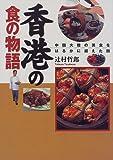 香港の食の物語―中国大陸の美食をはるかに超えた街 画像