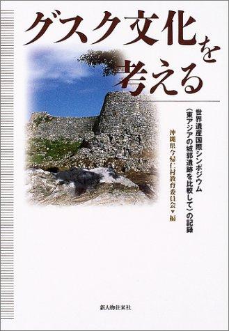 グスク文化を考える―世界遺産国際シンポジウム『東アジアの城郭遺跡を比較して』の記録