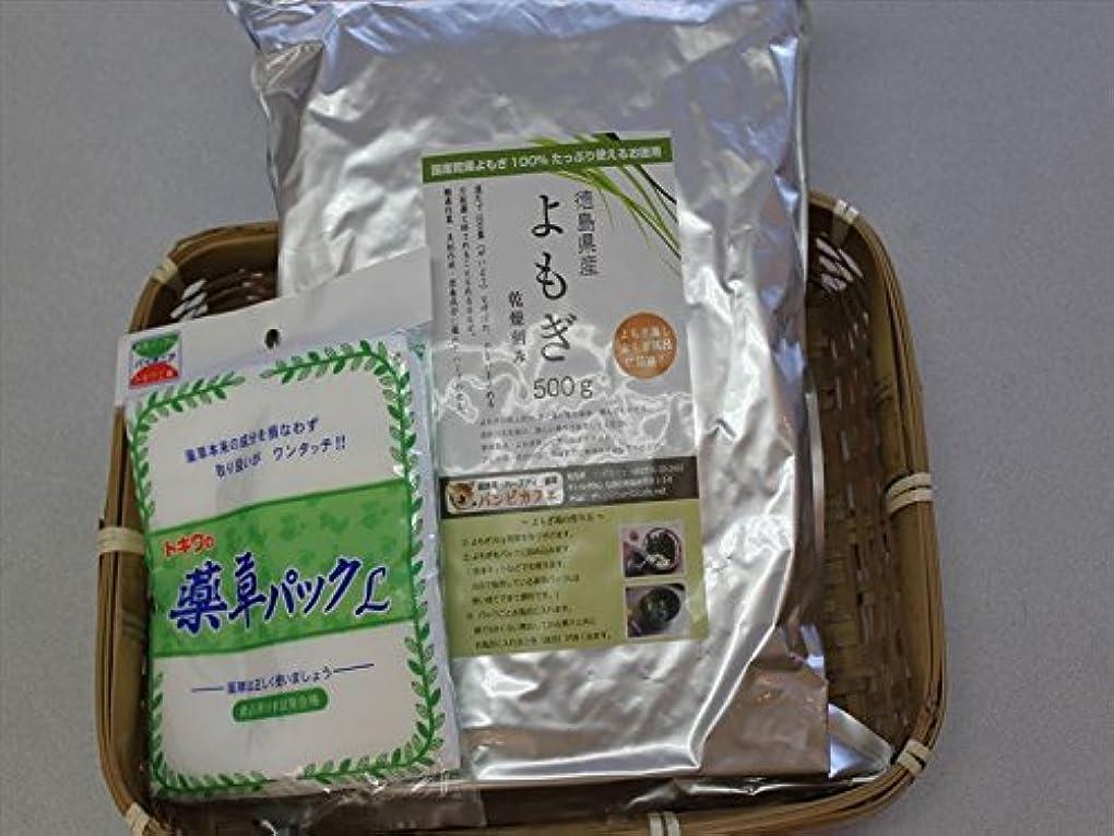 定説コントローラ贅沢乾燥 よもぎ 500g 薬草 パック 25枚セット よもぎ蒸し よもぎ湯 入浴用 徳島産