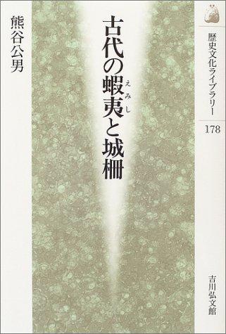 古代の蝦夷と城柵 (歴史文化ライブラリー)