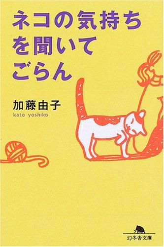 ネコの気持ちを聞いてごらん (幻冬舎文庫)の詳細を見る