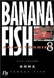 Banana fish (8) (小学館文庫)
