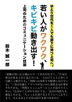 [鈴木 誠一郎]の若い人がキビキビ、ワクワク動き出す!上司のためのコミュニケーション技術 ごきげんビジネス出版