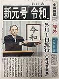 令和 号外 中国新聞 新元号記念セット