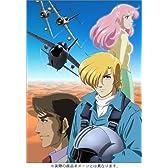 エリア88 DVD-BOX (完全予約限定生産)