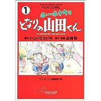 ホーホケキョとなりの山田くん 1 (アニメージュコミックススペシャル フィルムコミック)