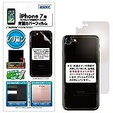 iPhone 7 用 背面フィルム【背面カバーフィルム】ASDEC・背面保護・滑り止め・防指紋・日本製 BF-IPN10S (背面のみ,シリコンフィルム)