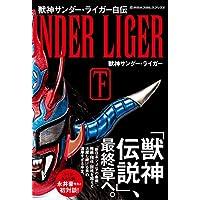 獣神サンダー・ライガー自伝(下) (新日本プロレスブックス)