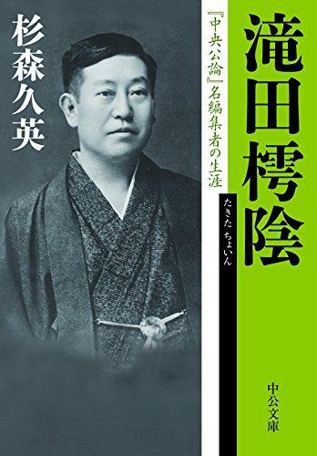 滝田樗陰 - 『中央公論』名編集者の生涯 (中公文庫)