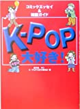 K‐POP大好き!―コミックエッセイ&韓国ガイド 画像