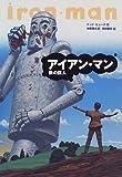 アイアン・マン―鉄の巨人 (世界の子どもライブラリー)