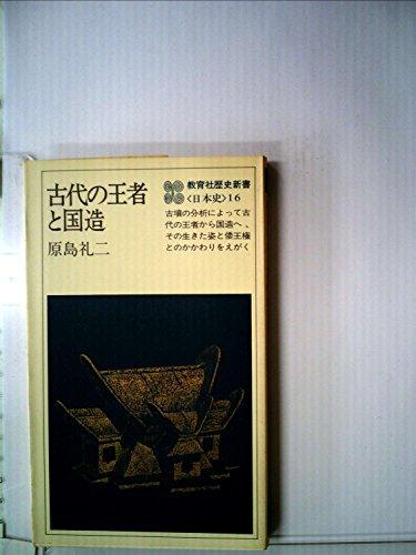 古代王者と国造 (1979年) (教育社歴史新書―日本史〈16〉)