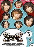 ハロプロアワー Vol.9[DVD]
