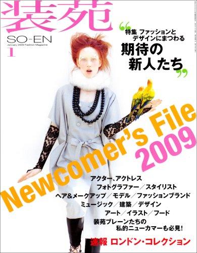 装苑 2009年 01月号 [雑誌]の詳細を見る