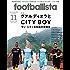 月刊footballista (フットボリスタ) 2016年 11月号 [雑誌]