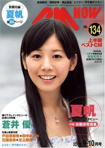 CM NOW (シーエム・ナウ) 2008年 09月号 [雑誌] -