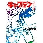 キャプテン 完全版 11 (ホーム社コミックス)
