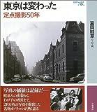 東京は変わった -定点撮影50年ー (岩波フォト絵本)