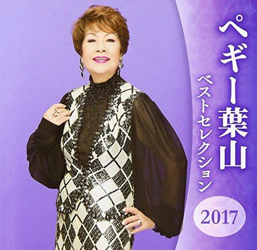ペギー葉山 ベストセレクション2017