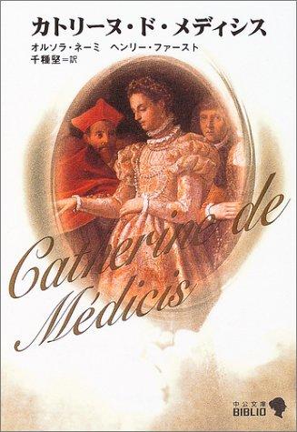 カトリーヌ・ド・メディシス (中公文庫BIBLIO)の詳細を見る